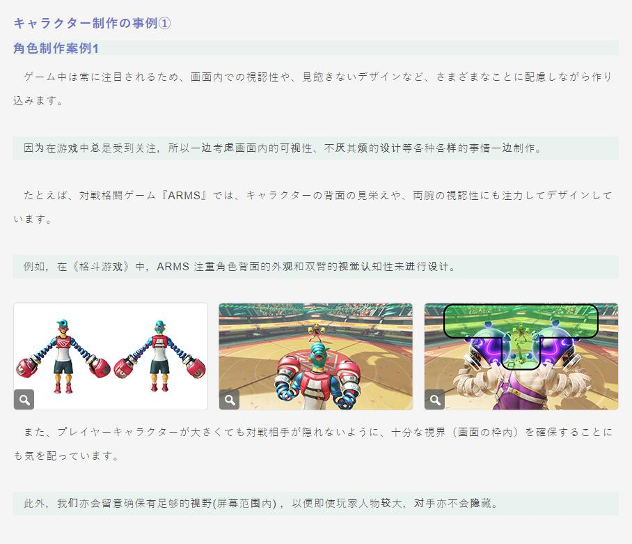 Nintendo's new student recruitment information exposed behind the scenes production of multiple games