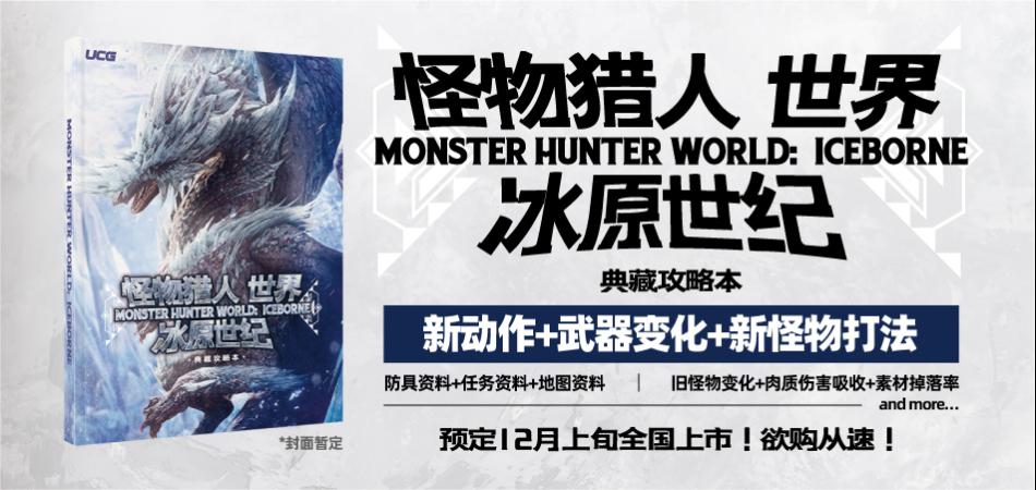 怪物猎人世界 冰原世纪 典藏攻略本