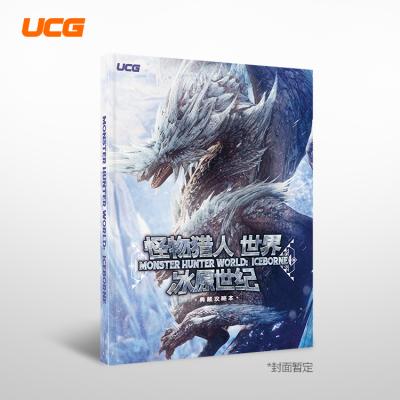 《怪物獵人 世界 冰原世紀》典藏攻略本