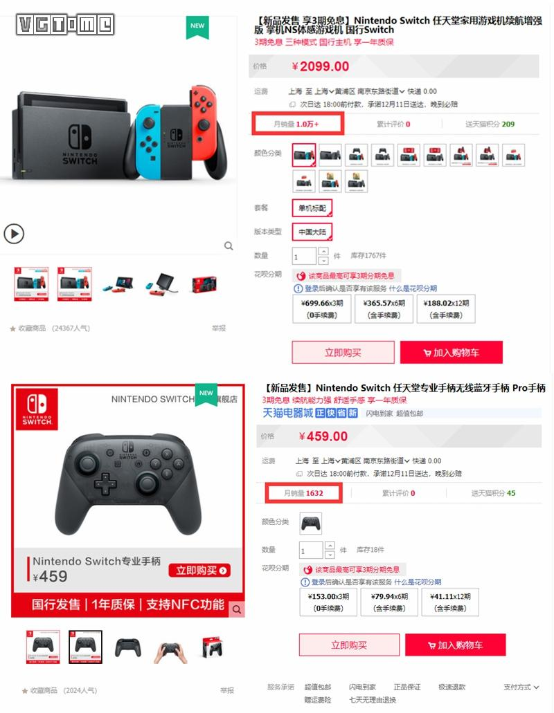 Some products sold by Bank of China switch today are out of stock