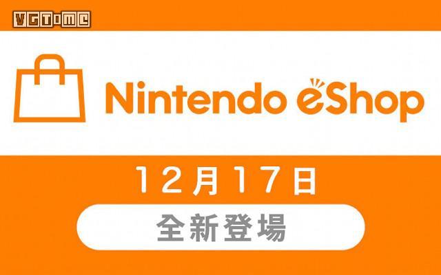 完整版的Switch港服eShop已正式上線!
