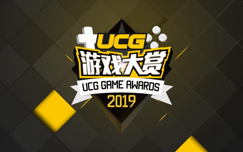 來UCG游戲大賞,選出你的2019年度游戲