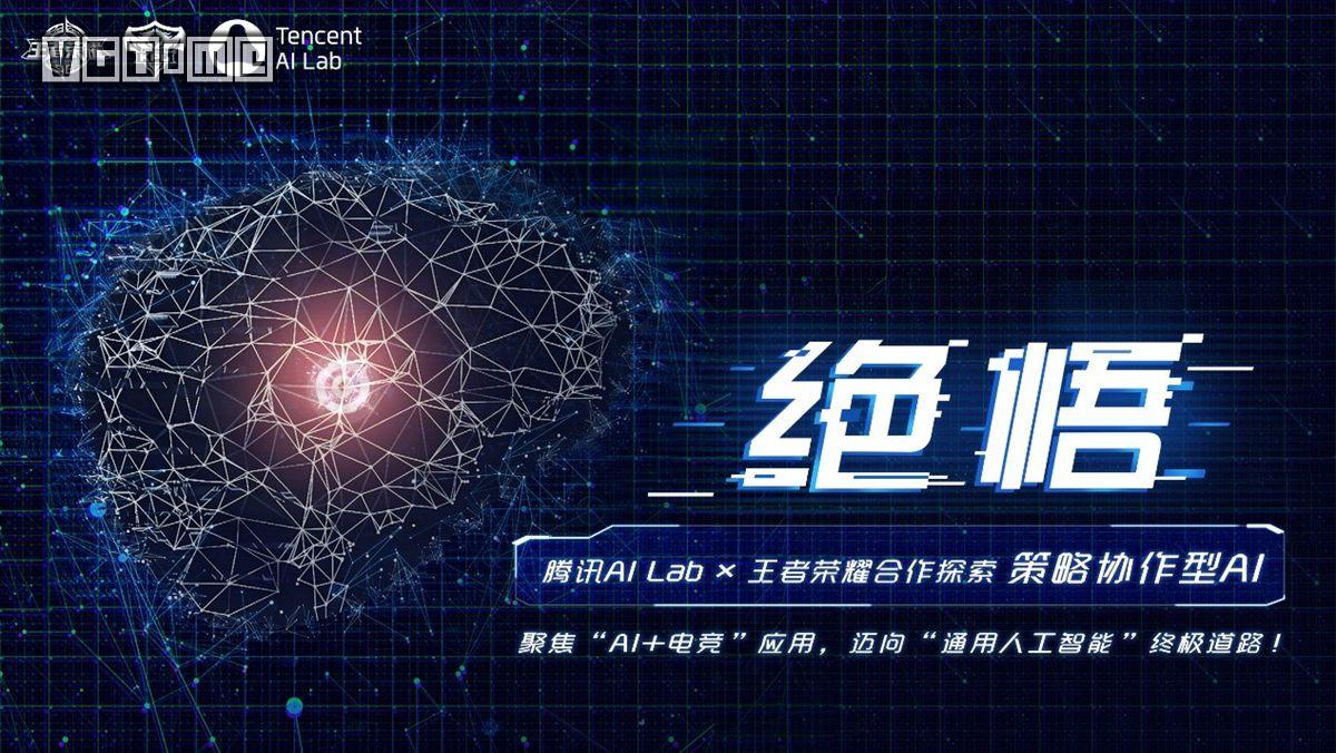 Tencent publishes a paper on how AI beat 99.81% of the