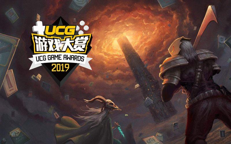 UCG游戲大賞2019海選 1&2月游戲投票帖