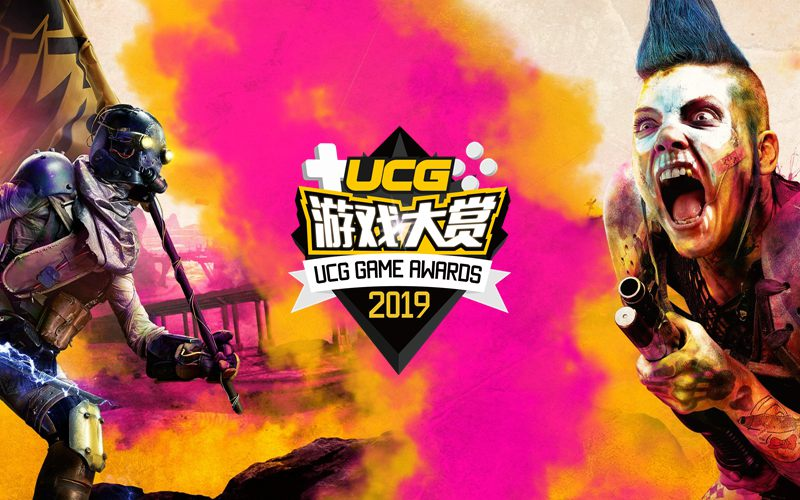 UCG游戲大賞2019海選 5&6月游戲投票帖