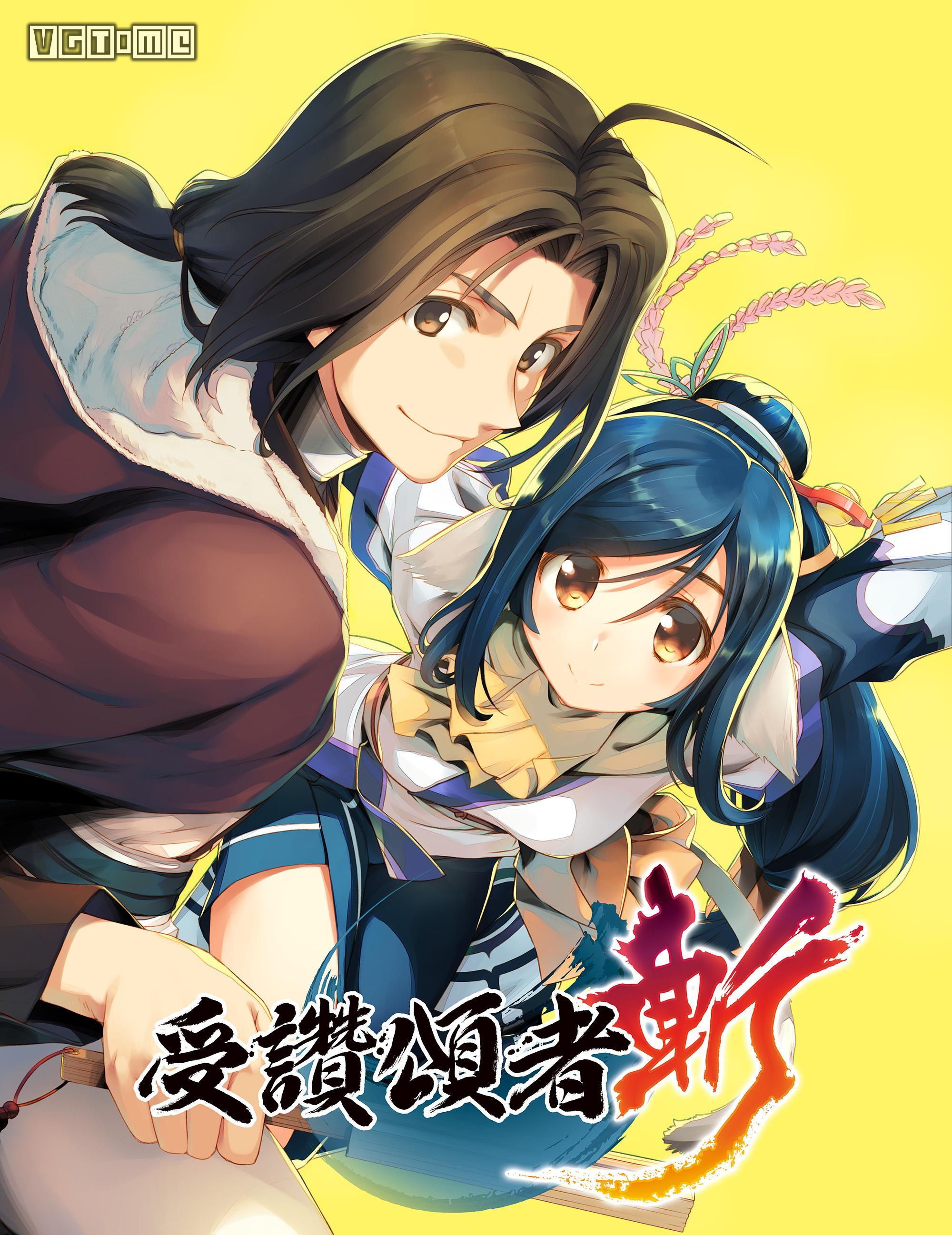 《傳頌之物 斬》中文版將于2020年3月26日發售