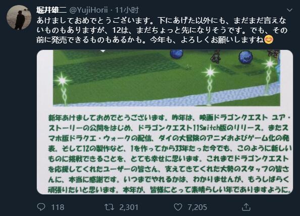 堀井雄二:现在谈《勇者斗恶龙12》还为时过早