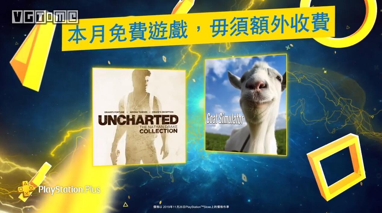 2020年1月港服PS+会员免费游戏:《神秘海域:内森·德雷克合集》《模拟山羊》