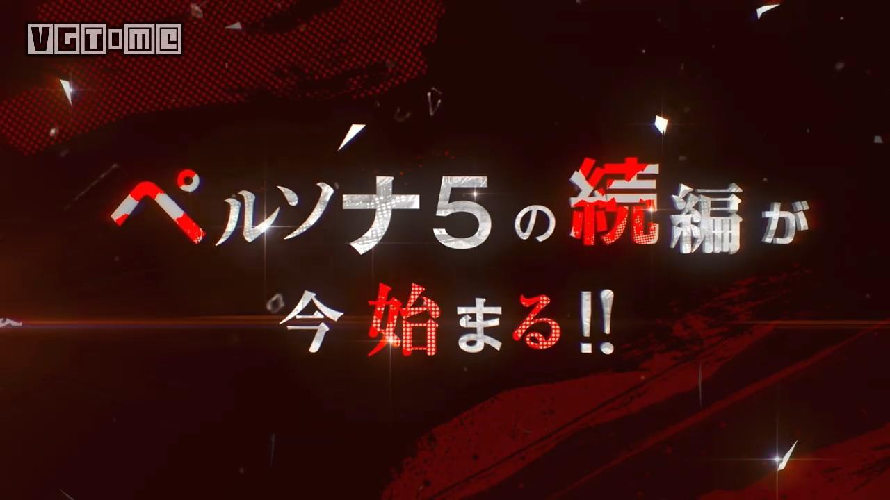 《女神異聞錄5S》PV2公布:怪盜團的真正續篇在此展開
