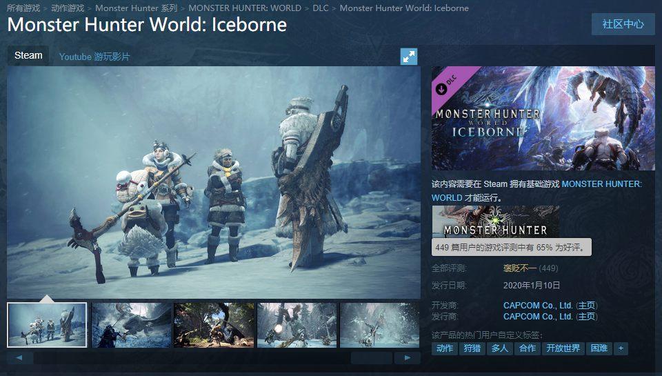 Steam《怪物猎人 世界:冰原世纪》已解锁 首日评价褒贬不一
