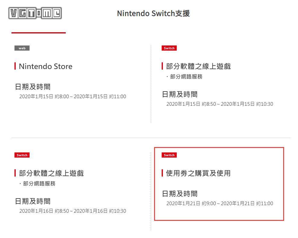 任天堂eShop港服Switch游戏兑换券也许快来了