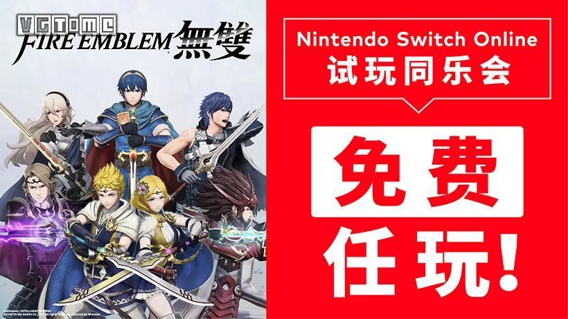 日服/港服Switch会员可在1月20日~26日免费玩《火焰纹章无双》