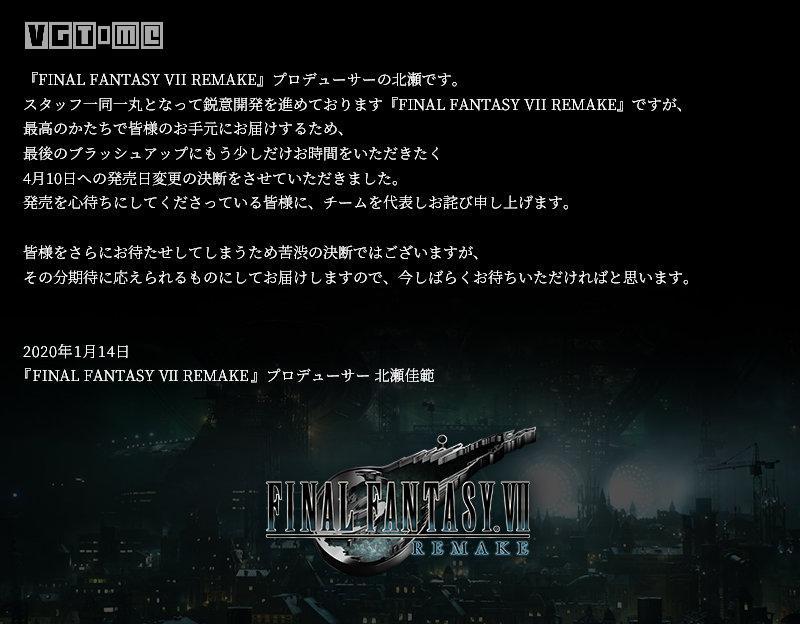 PS4《最终幻想7 重制版》将延期至4月10日发售