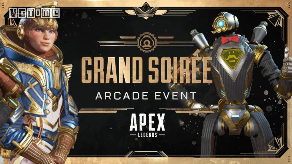 《Apex英雄》限时活动「盛大晚会街机」现已开启