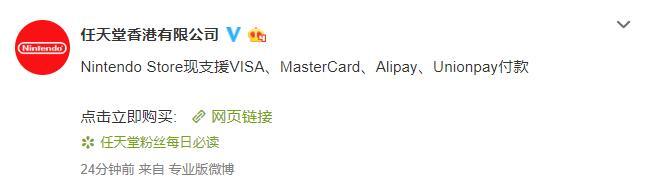 任天堂香港官方商城现已支持银联和大陆支付宝付款