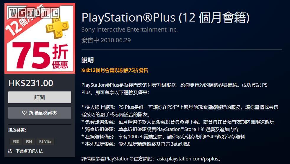 港服PlayStation+打折活动进行中 一年只需231港币