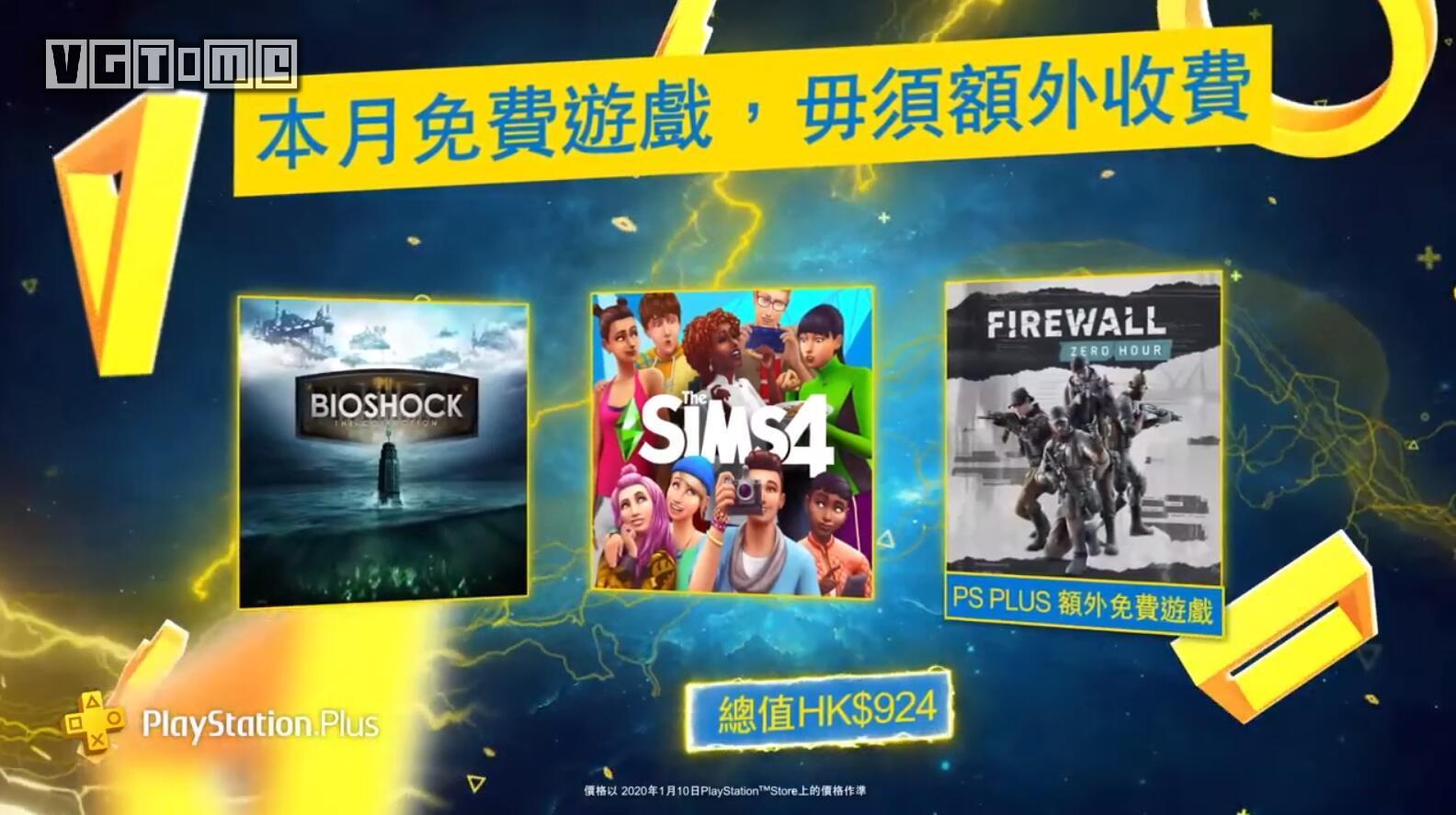 2020年2月港服PS+会员免费游戏:《生化奇兵 合集》《模拟人生4》