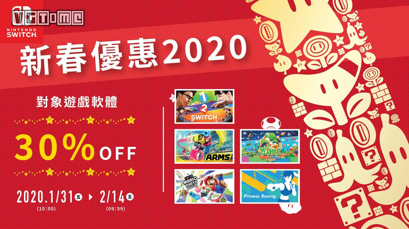 港服任天堂eShop举行新春特惠,5款独占游戏降价促销