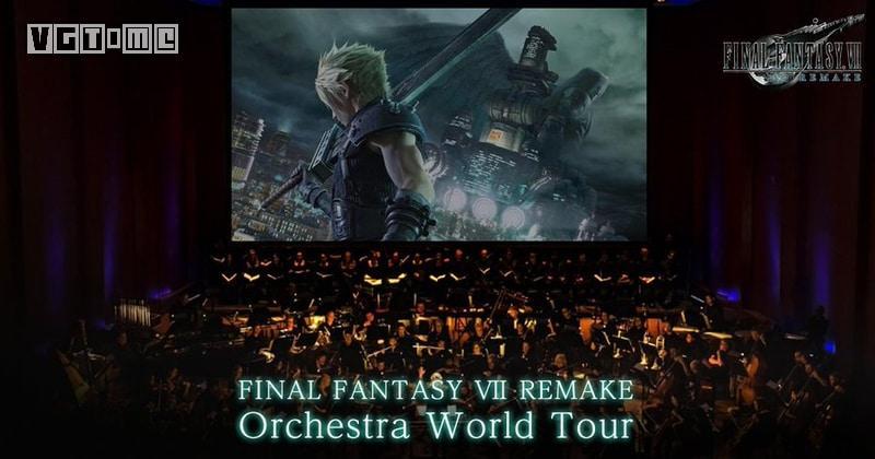 《最终幻想7 重制版》世界巡回音乐会将于2020年起举办