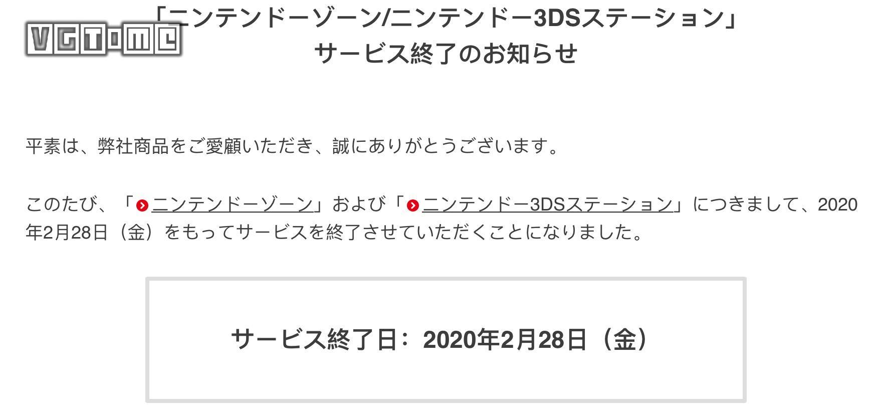 任天堂将于2月底关闭3DS两项线下店面网络服务