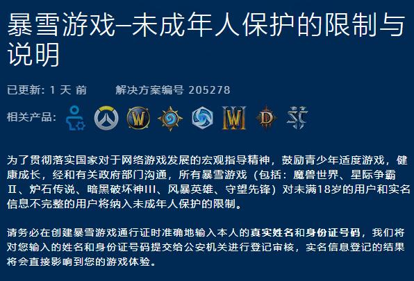 暴雪中国宣布旗下所有游戏将加入未成年人保护机制