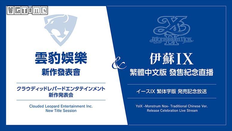《伊苏9》繁中发售纪念暨云豹娱乐新作发表直播将于2月7日举行