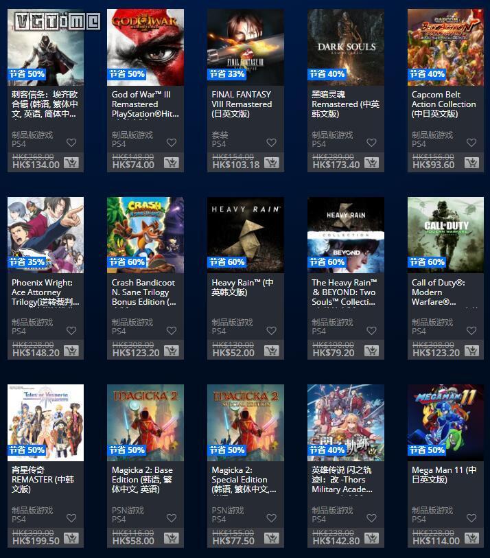 PlayStation港服商店又打折了,这次是经典游戏专场