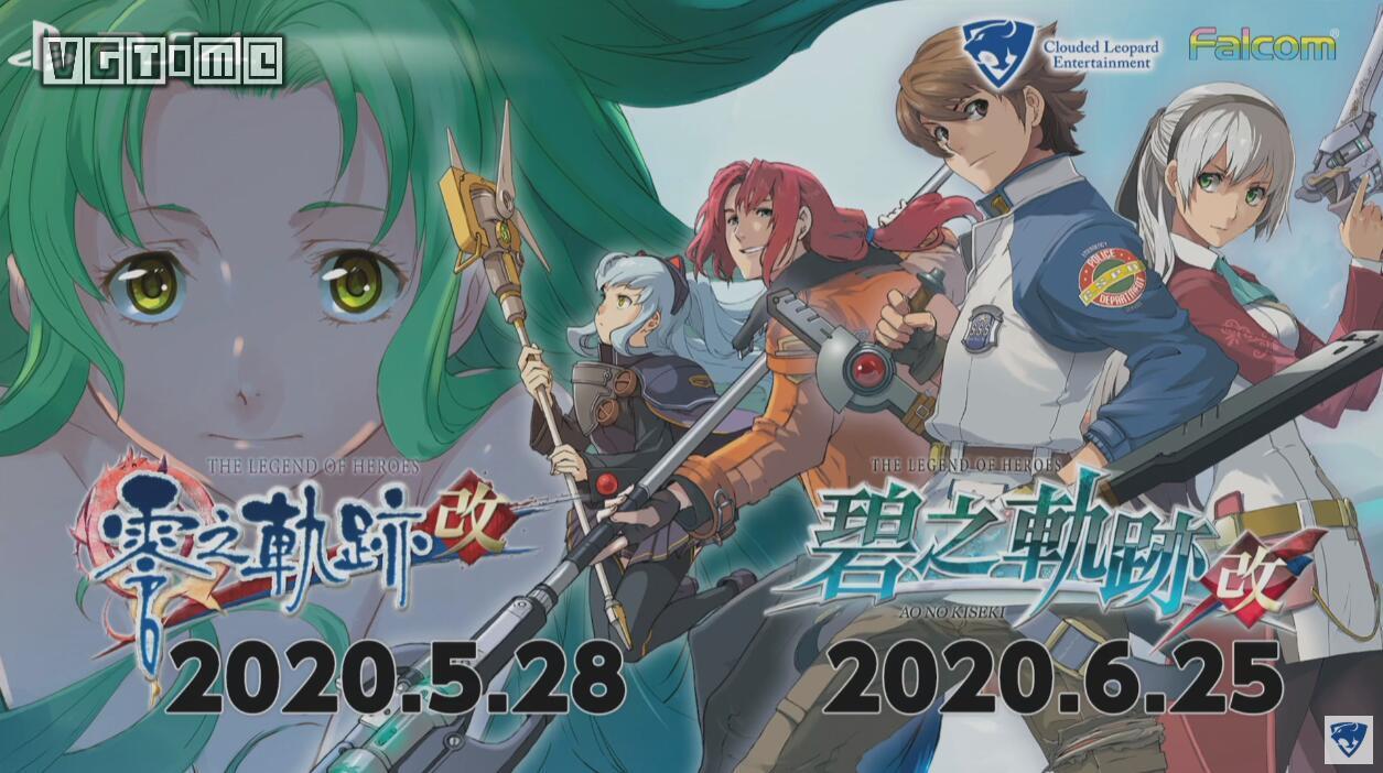 《零之轨迹:改》《碧之轨迹:改》中文版发售日期确定
