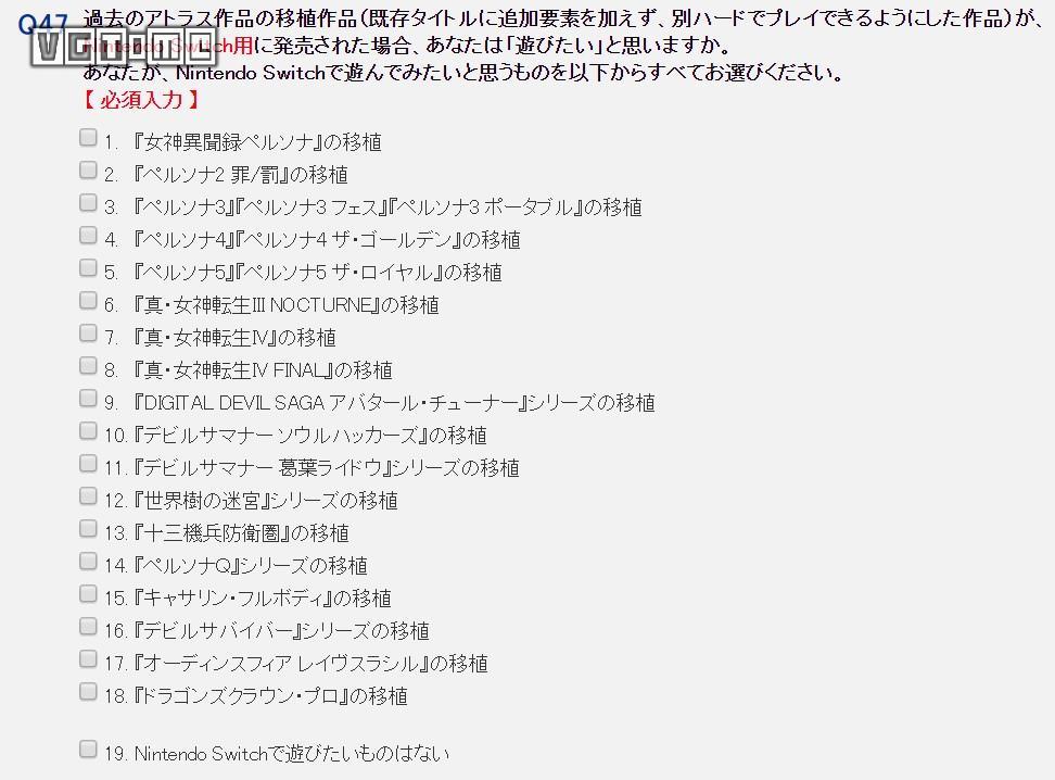 Atlus希望知道Switch玩家最想玩到哪些作品