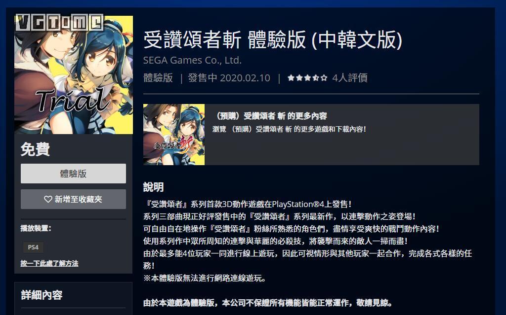 PS4《传颂之物 斩》中文体验版上架 3月26日正式发售