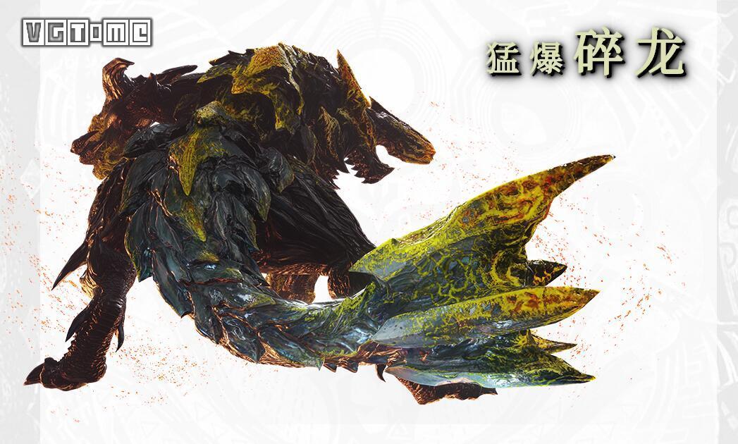"""《怪物猎人 世界:冰原世纪》新怪物""""猛爆碎龙""""&""""激昂金狮子""""公布"""
