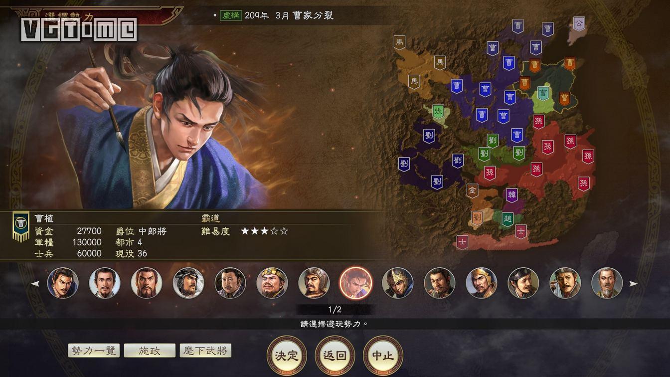 """《三国志14》追加if剧本""""曹家分裂"""",更多优化同步更新"""