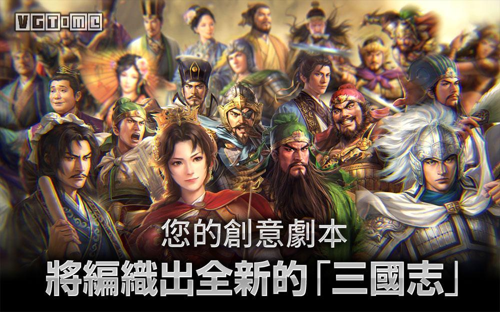 《三国志14》开启创意剧本募集活动 获选作品将作为DLC推出