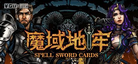 【福利】卡牌战旗RPG《魔域地牢》新增街机模式