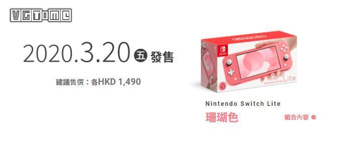 任天堂宣布粉色Switch Lite主机将于3月20日发售