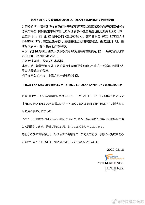 受疫情影响,《最终幻想14》交响音乐会将延期举办