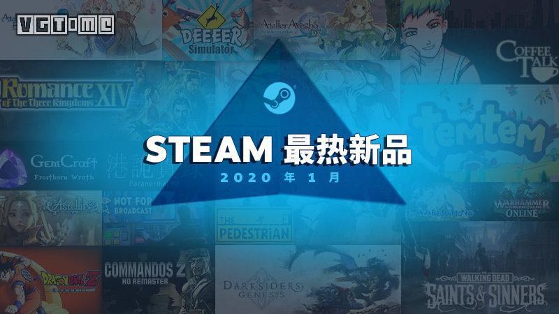 1月Steam最热新品:亚洲作品表现突出,其中两款国产