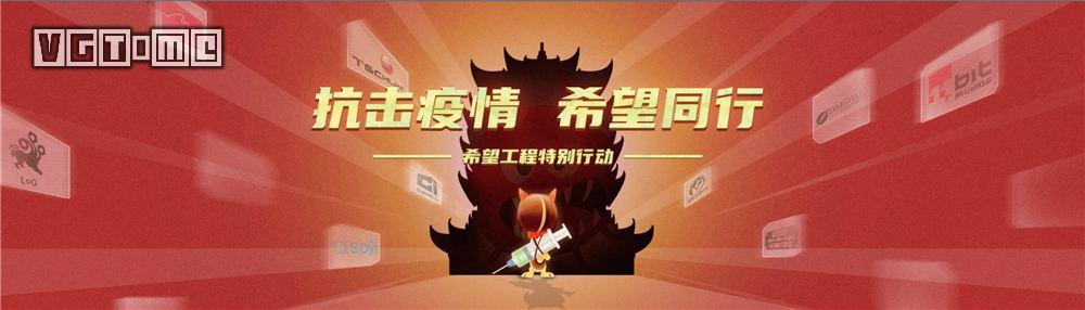 Shanguo charity sale ended, and 210000 yuan of money was donated to fight the epidemic