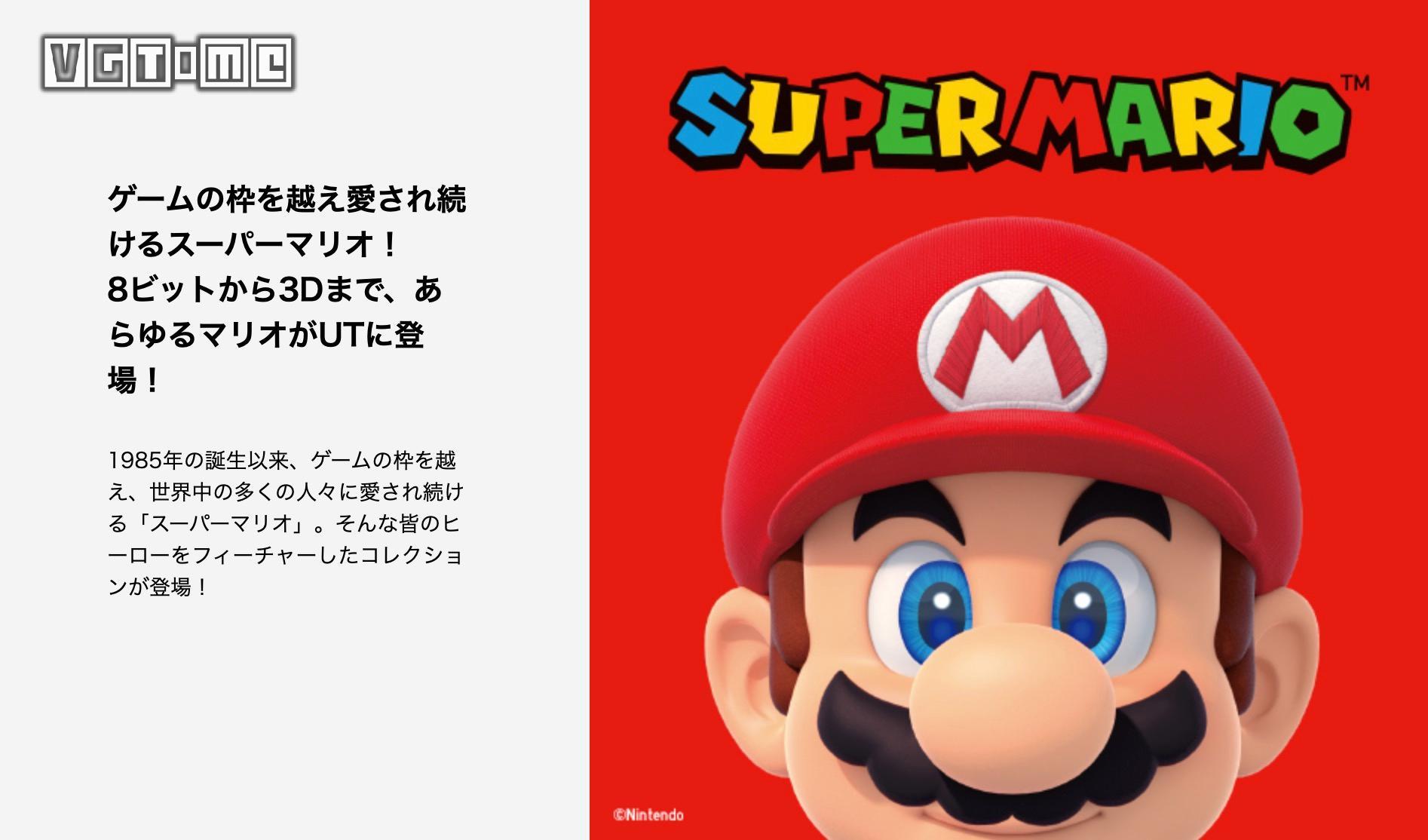优衣库 ×《超级马力欧》联动T恤将于2020年4月上线