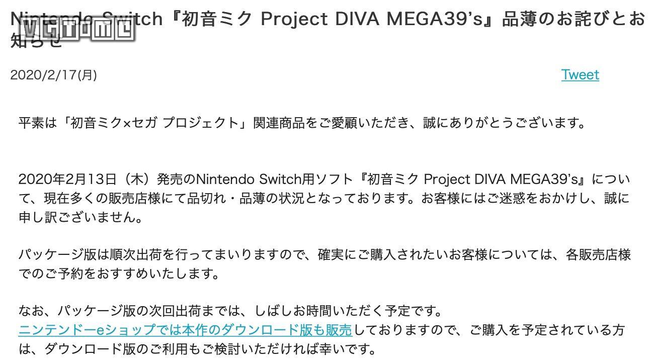 《初音未來 歌姬計劃MEGA39's》賣的太好,實體版供不應求