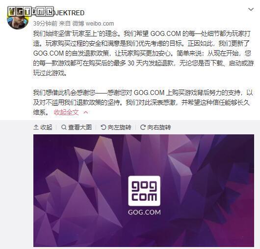 GOG将支持购买后30天内退款,无论是否已下载,启动或游玩