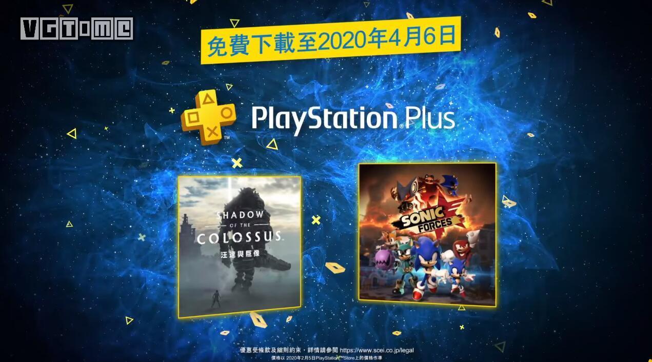 2020年3月港服PS+会员免费游戏:《旺达与巨像 重制版》《索尼克 力量》