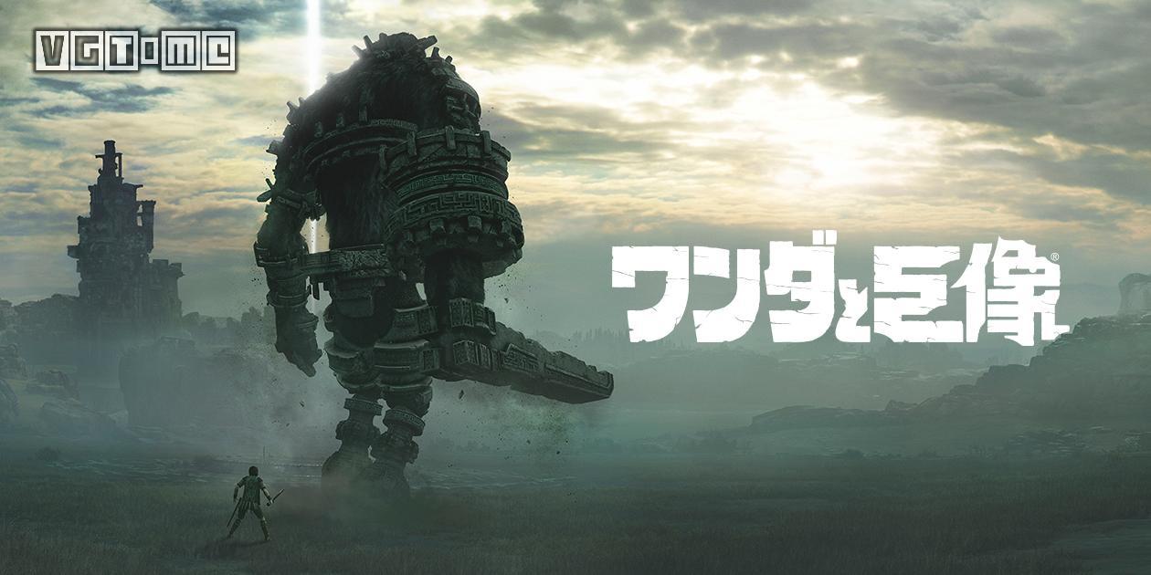 2020年3月日服PS+会员免费游戏:《旺达与巨像 重制版》《索尼克 力量》