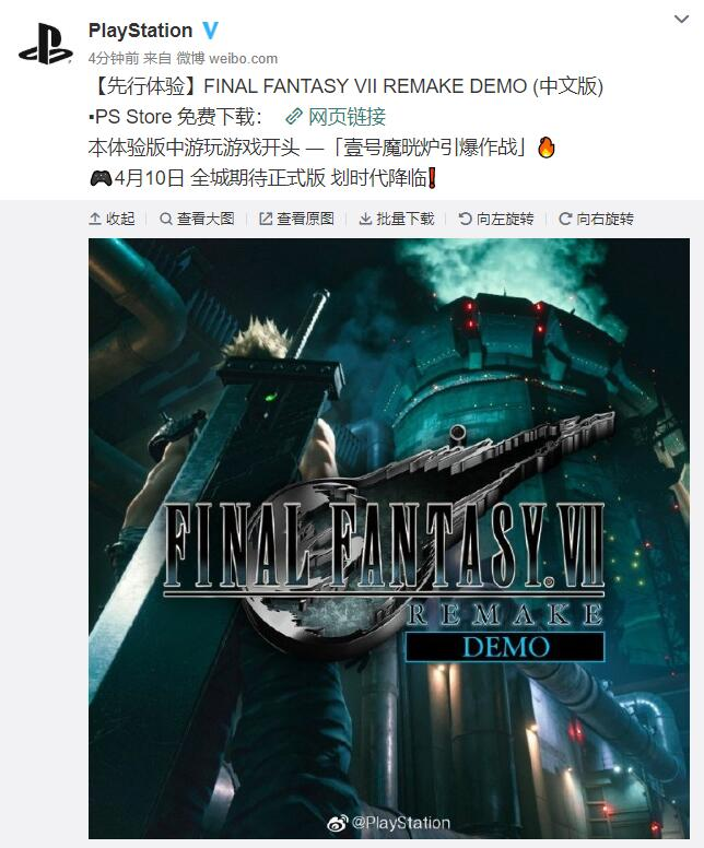 PS4《最终幻想7 重制版》中文体验版上线 下载还送免费主题
