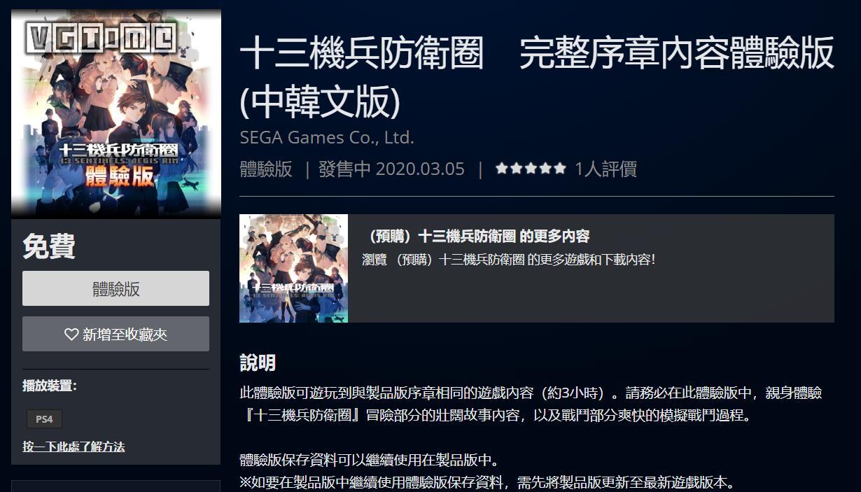《十三机兵防卫圈》中文试玩版已上线 存档可继承