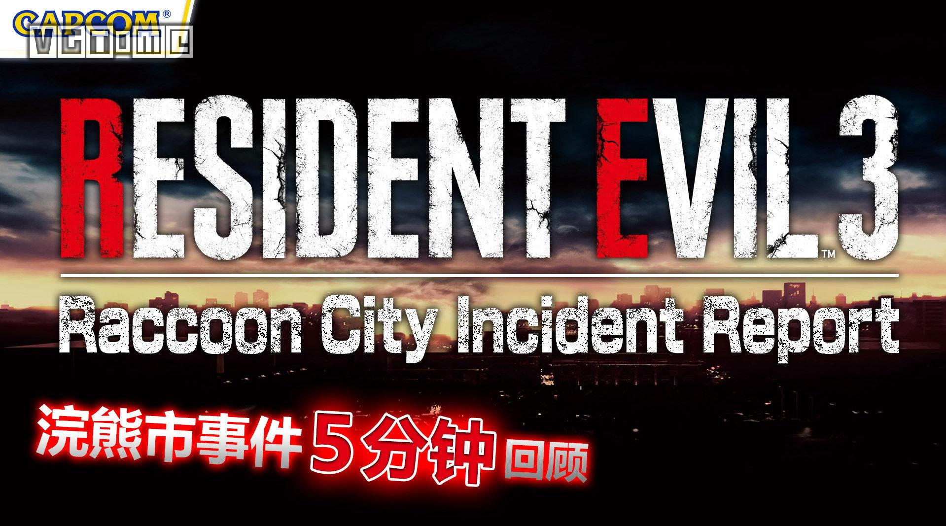 [Chinese character] biochemical crisis 3 remake: a five minute review of raccoon events
