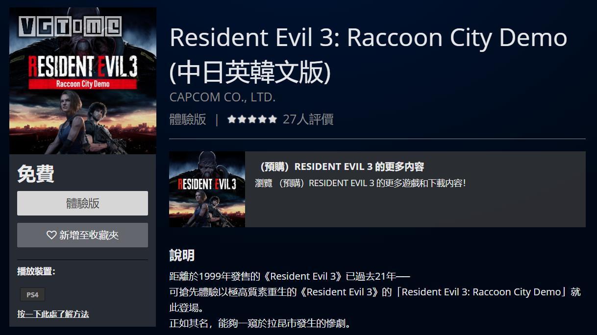 《生化危机3 重制版》中文试玩现已上架