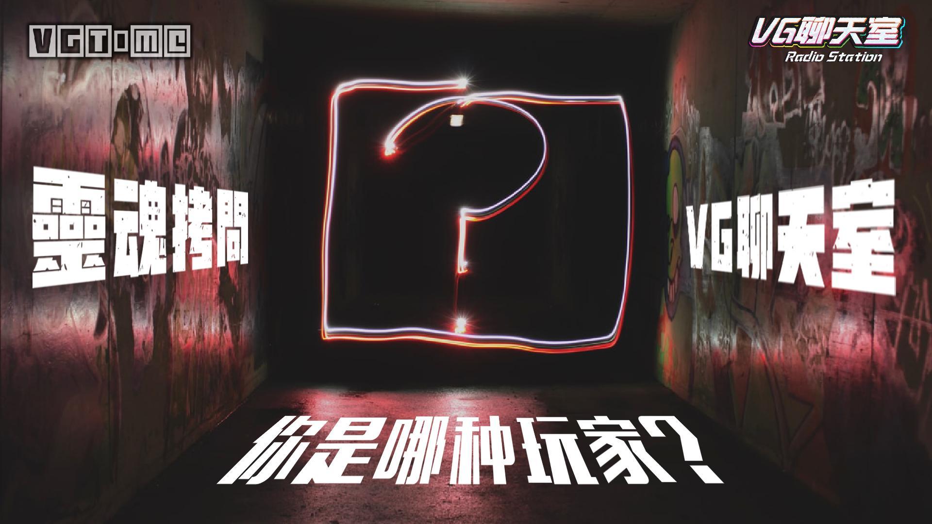 灵魂拷问:你是哪种玩家【VG聊天室314】