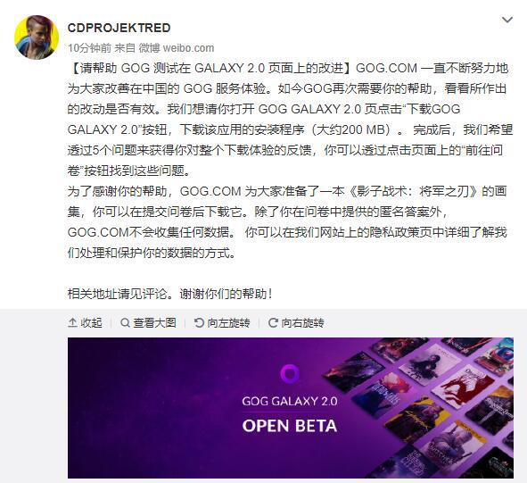 为了改进中国玩家的GOG体验,CD Projekt想请大家帮个忙