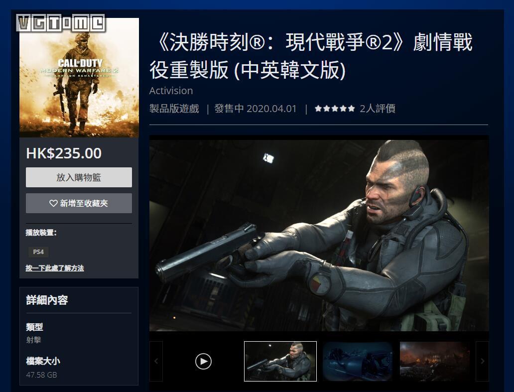 《使命召唤 现代战争2 战役高清版》现已登陆PS4,限时独占一个月